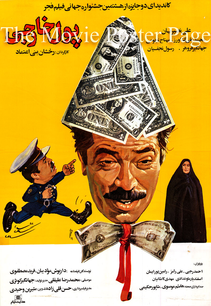Pictured is an Iranian promotional poster for the 1989 Rakhshan Banietemad film Foreign Currency starring Ali Nassirian.