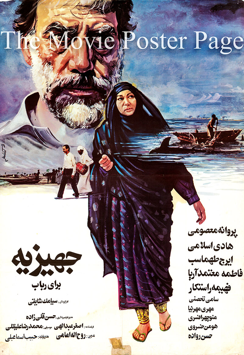 Pictured is an Iranian promotional poster for the 1988 Siamak Shayeghi film Dowry for Robab starring Hadi Eslami.
