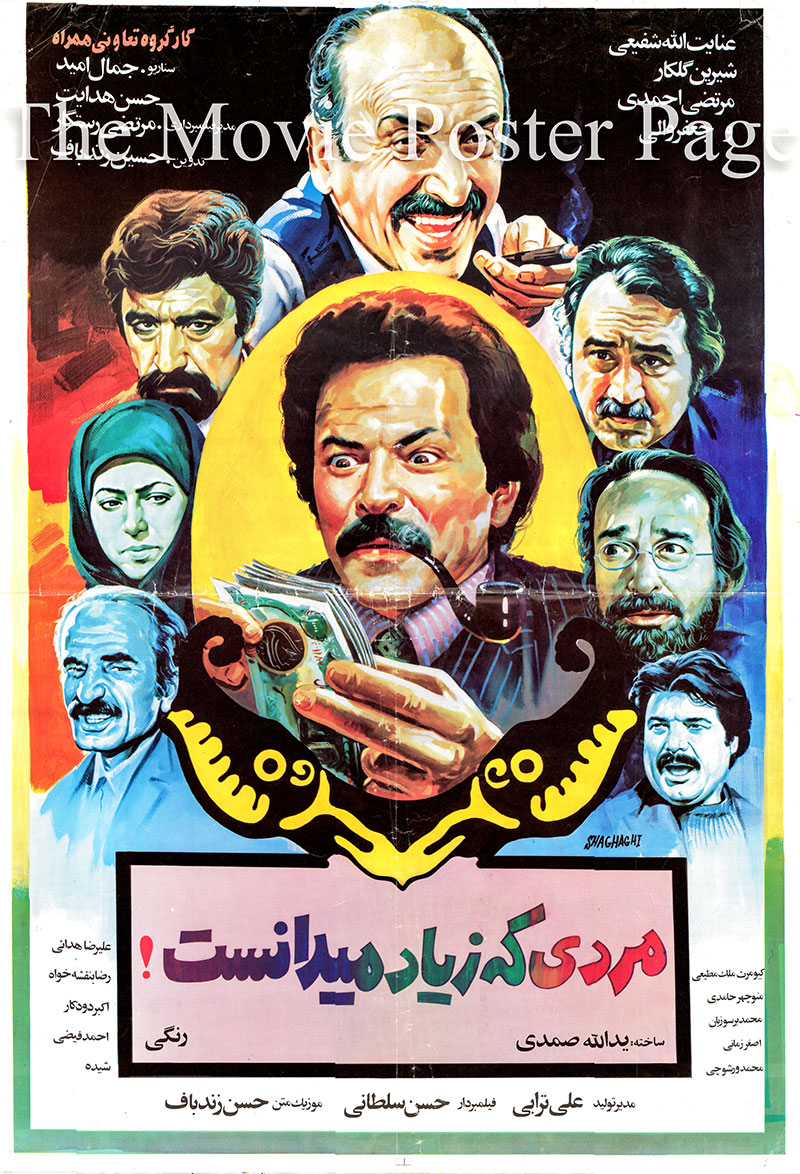 Pictured is an Iranian promotional poster for the 1985 Yadollah Samadi film The Man Who Knew More starring Morteza Ahmadi.