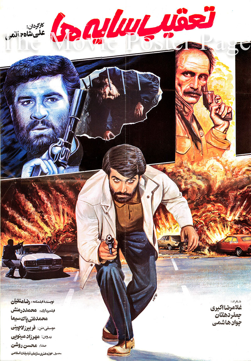Pictured is an Iranian promotional poster for the 1991 Ali Shah Hatami film Chasing Shadows starring Gholamreza Ali Akbari.