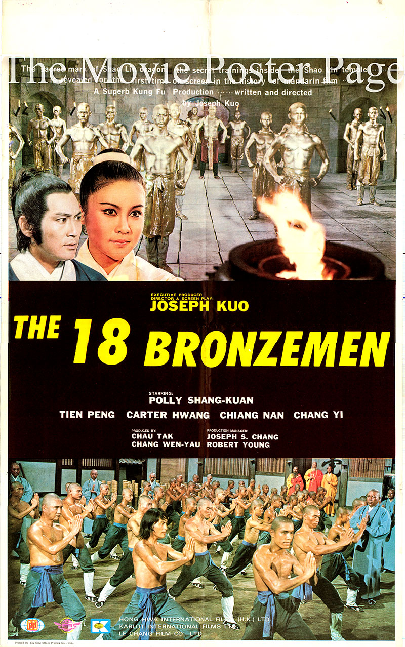 Pictured is a Hong Kong promotional poster for the 1976 Joseph Kuo film The 18 Bronze Men starring Peng Tien as Shao Lung.