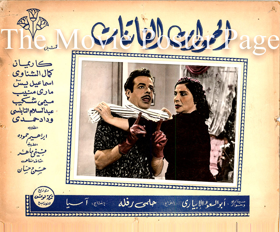 Pictured is an Egyptian promotional lobby card for the 1953 Helmy Rafla film Charming Mothers-in-Law, starring Kamal Al-Shennawi as Samir.