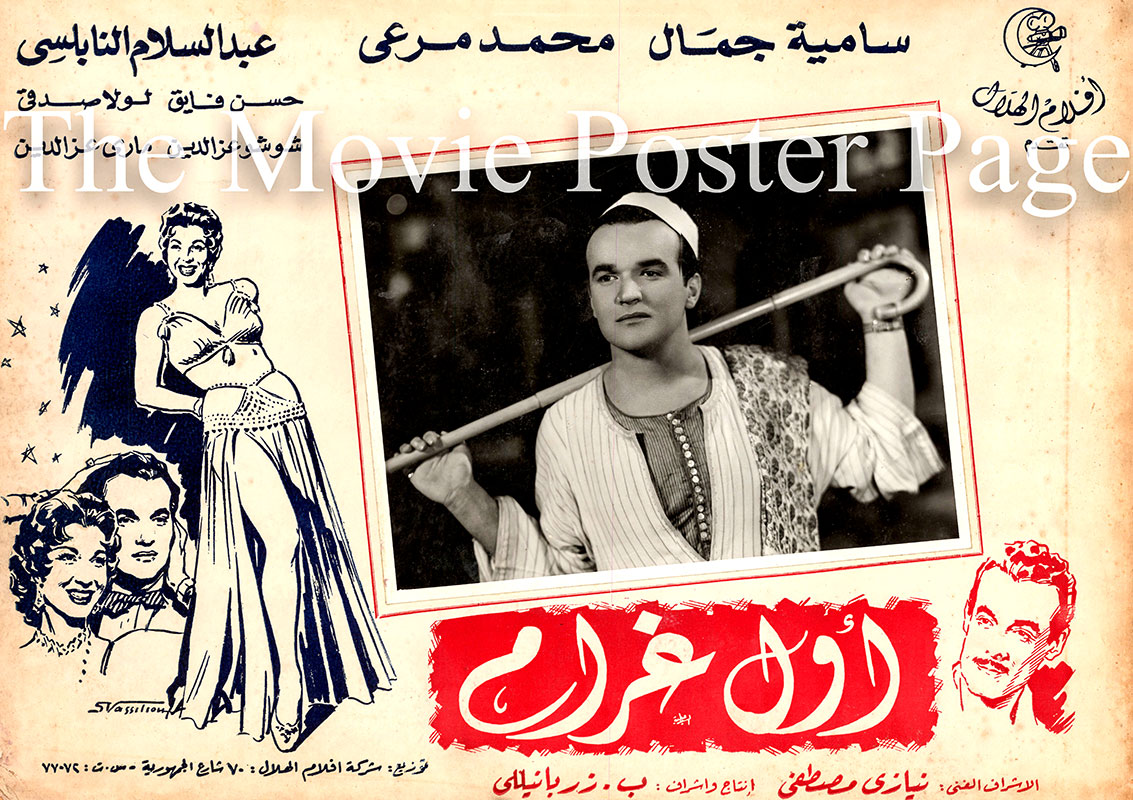 Pictured is an Egyptian promotional lobby card for the 1956 Niazi Mostafa film First Love starring Samia Gamal as Zeinab.
