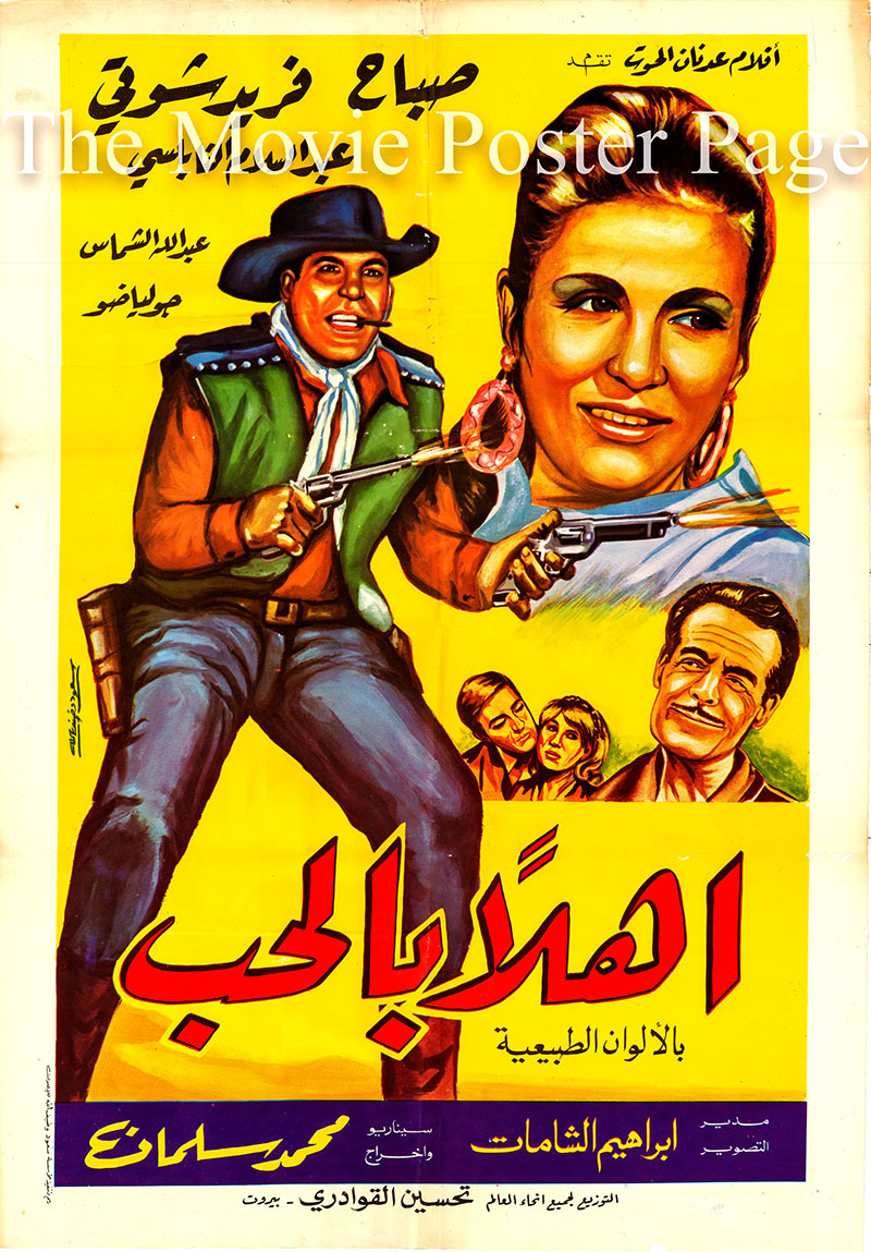 Pictured is a Lebanese promotional poster for the 1968 Mohamed Salman film Welcome to Love starring Sabah as Donya.
