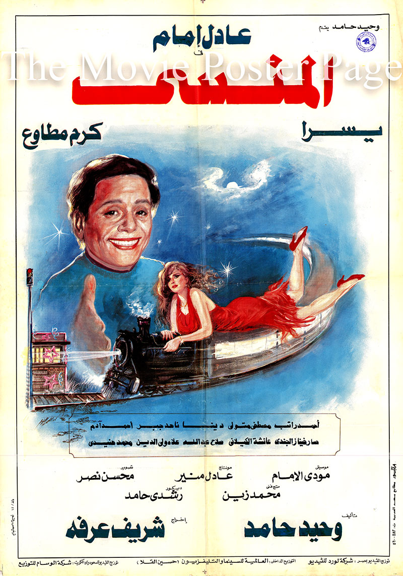 Pictured is an Egyptian promotional poster for the 1993 Sherif Arafa film Al-Mansy, starring Adel Imam as Youssef Al-Mansy.