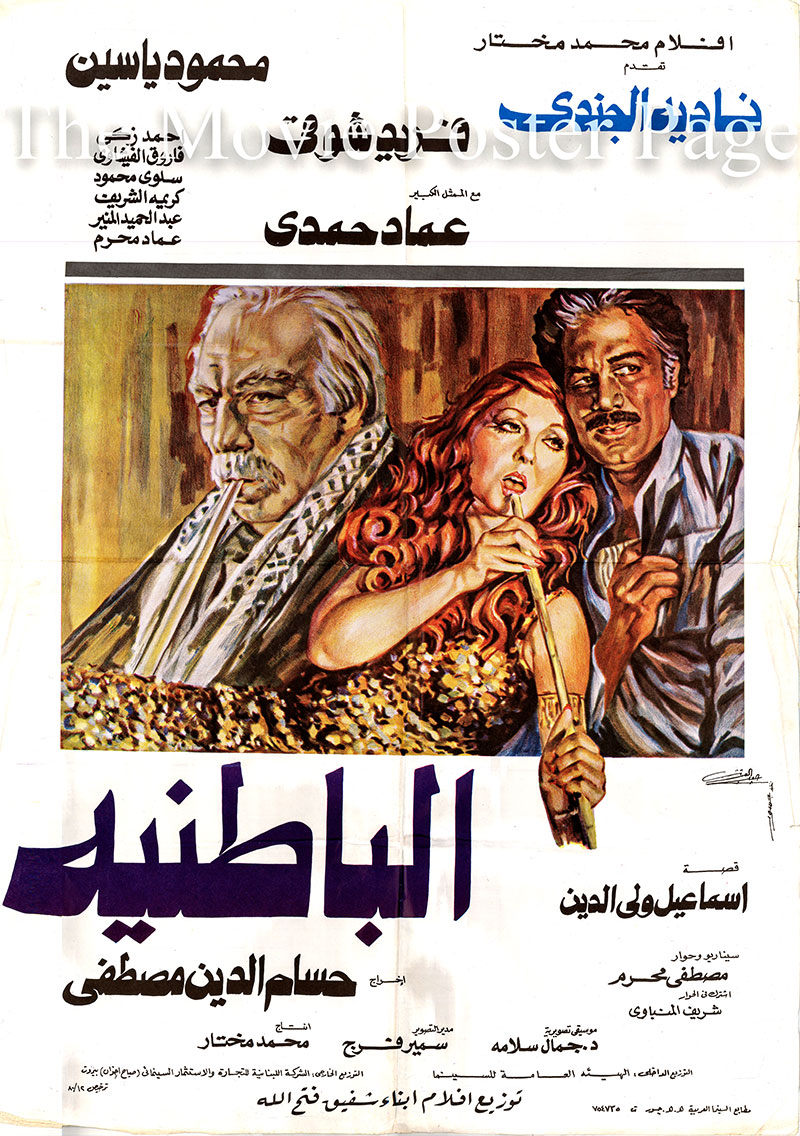 Pictured is an Egyptian promotional poster for the 1980 Houssam El-Din Mustafa film Al-Batenia starring Nadia El Guindy as Wardah.