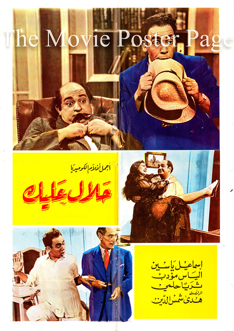 Pictured is an Egyptian fotobusta poster for the 1953 Essa Karama film You Really Deserve It, starring Ismail Yasseen.