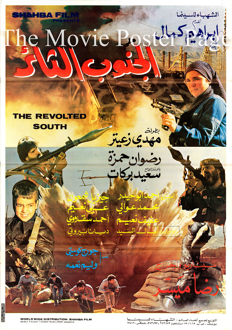 Pictured is a Lebanese promotional poster for the 1985 Rida Myassar film The Insurgent South starring Ibrahim Kamal.