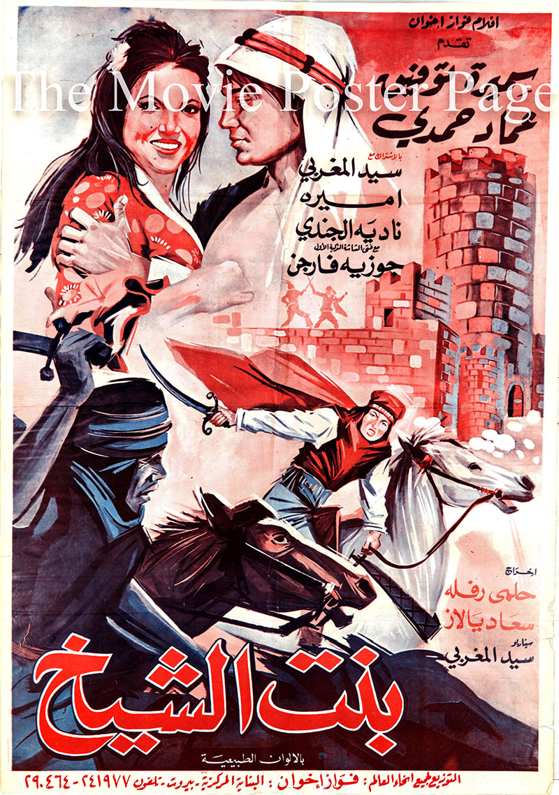 Pictured is a Lebanese promotional poster for the 1967 Helmy Rafla film the Sheikh's Daughter starring Samira Tewfik.