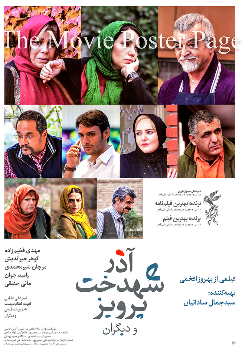 Pictured is an Iranian promotional poster for the 2014 Behruz Afkhami film Azar, Shahdokht, Parviz and Others starring Amirali Danaei as Farhad.