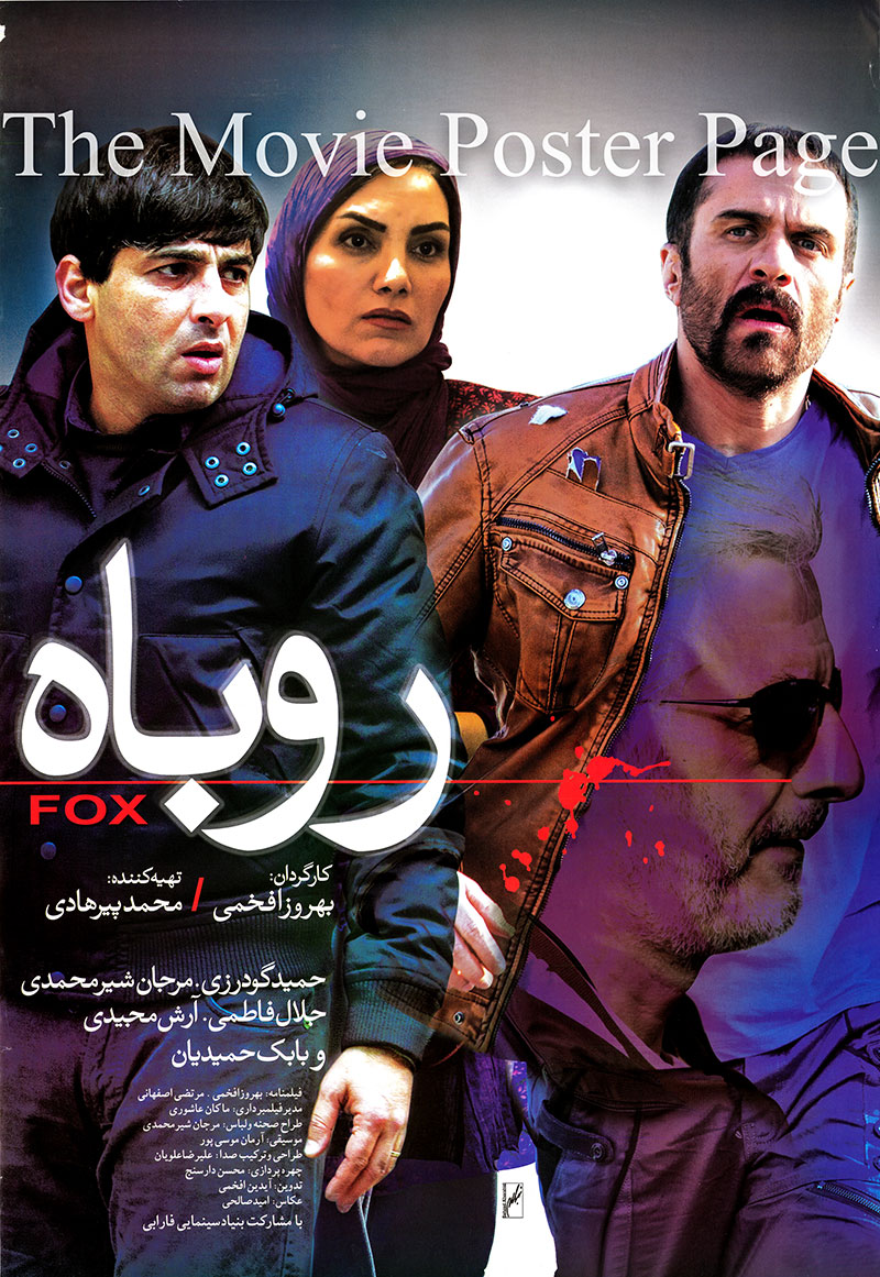 Pictured is an Iranian promotional poster for the 2014 Behruz Afkhami film The Rox starring Jalal Fatemi as Fox.