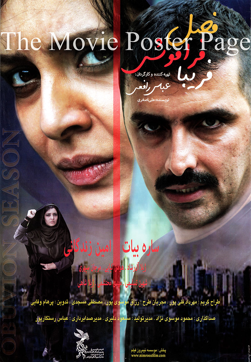 Pictured is an Iranian promotional poster for the 2014 Abbas Rafei film Fariba's Season of Oblivion starring Sareh Bayat as Fariba.