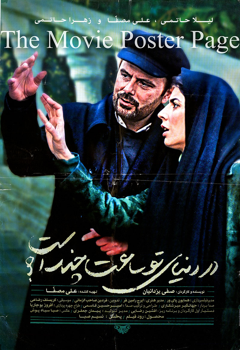 Pictured is an Iranian promotional poster for the 2014 Safi Yazdanian film What's the Time in Your World starring Leila Hatami as Goli.