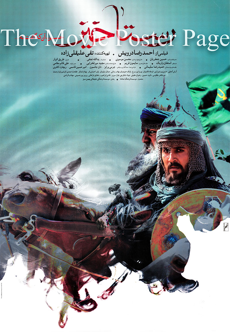 Pictured is an Iranian promotional poster for the 2014 Ahmad Reza Darvish film Hussein, Who Said No starring Arash Asefi as Bokeir.
