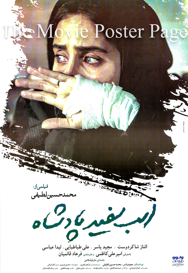 Pictured is an Iranian promotional poster for the 2015 Mohammad Hussein Latifi film The Shah's White Horse starring Elnaz Shakerdust as Mary.