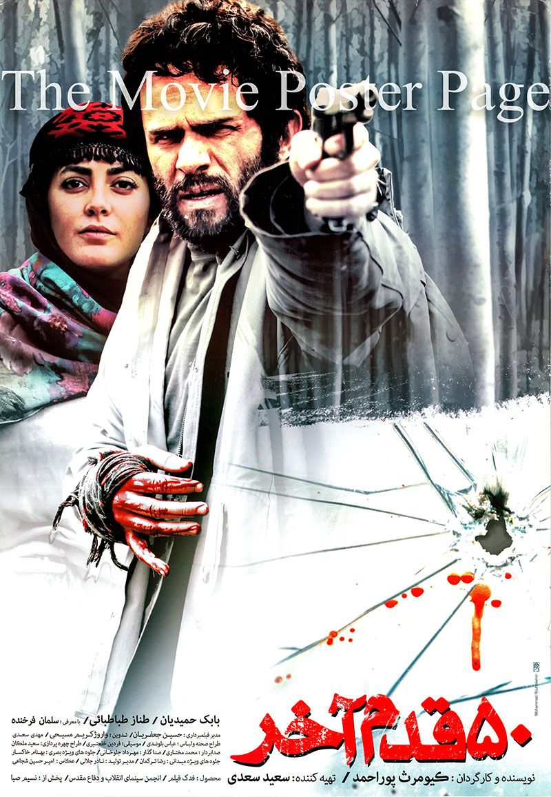 Pictured is an Iranian promotional poster for the 12013 Kiomars Poorahmad film The Last 50 Steps starring Babak Hamidian.