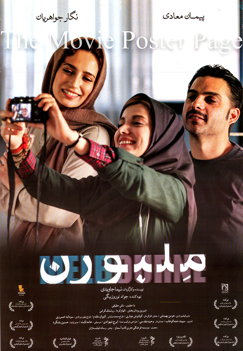 Pictured is an Iranian promotional poster for the 2014 Nimi Javid film Melbourne starring Payman Maadi as Amir.