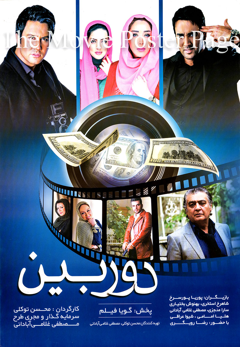 Pictured is an Iranian promotional poster for the 2014 Mohsen Tavakoli film Camera starring Pooria Poorsorkh.
