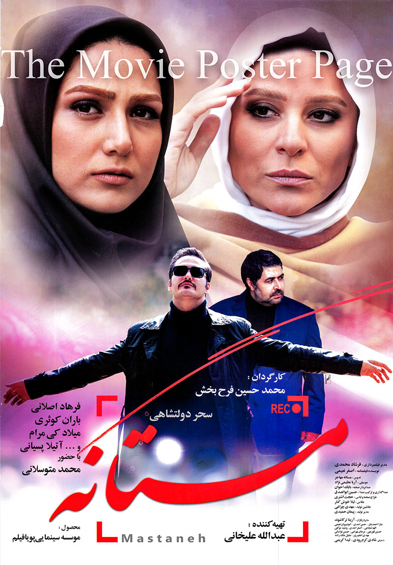 Pictured is an Iranian promotional poster for the 2014 Hossein Farahbakhsh film Mastane starring Sahar Dolatshai as Mastane.