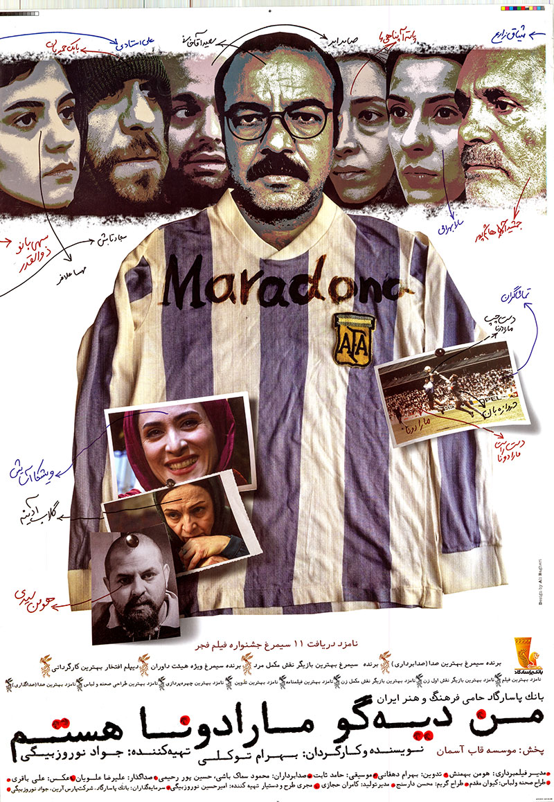 Pictured is an Iranian promotional poster for the 2015 Bahram Tavakoli film I Am Diego Maradona starring Saeed Aghakhani as Farhad.