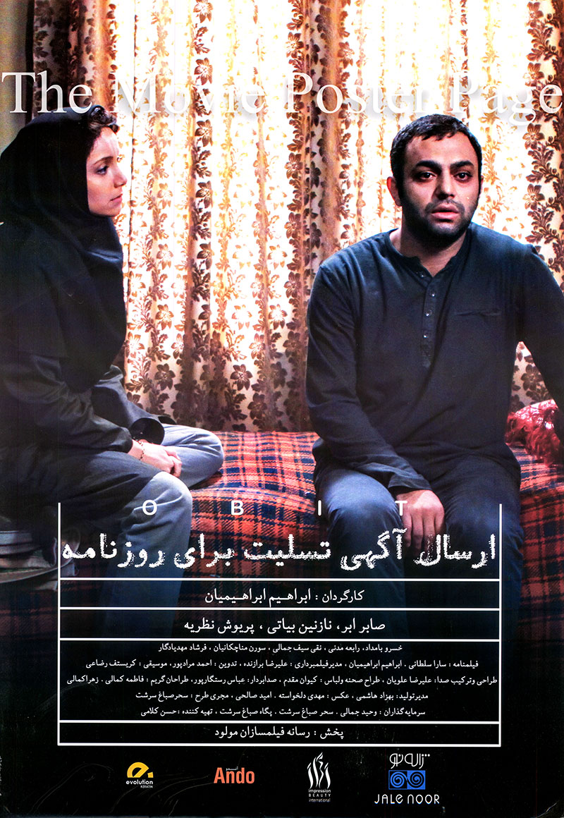 Pictured is an Iranian promotional poster for the 2014 Ebrahim Ebrahimian film Posting a Newspaper Condolence Notice starring Saber Abar as Taha.