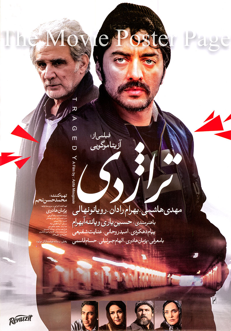 Pictured is an Iranian promotional poster for the 2014 Azita Moguie film Tragedy starring Mehdi Hashemi as Ghasem.