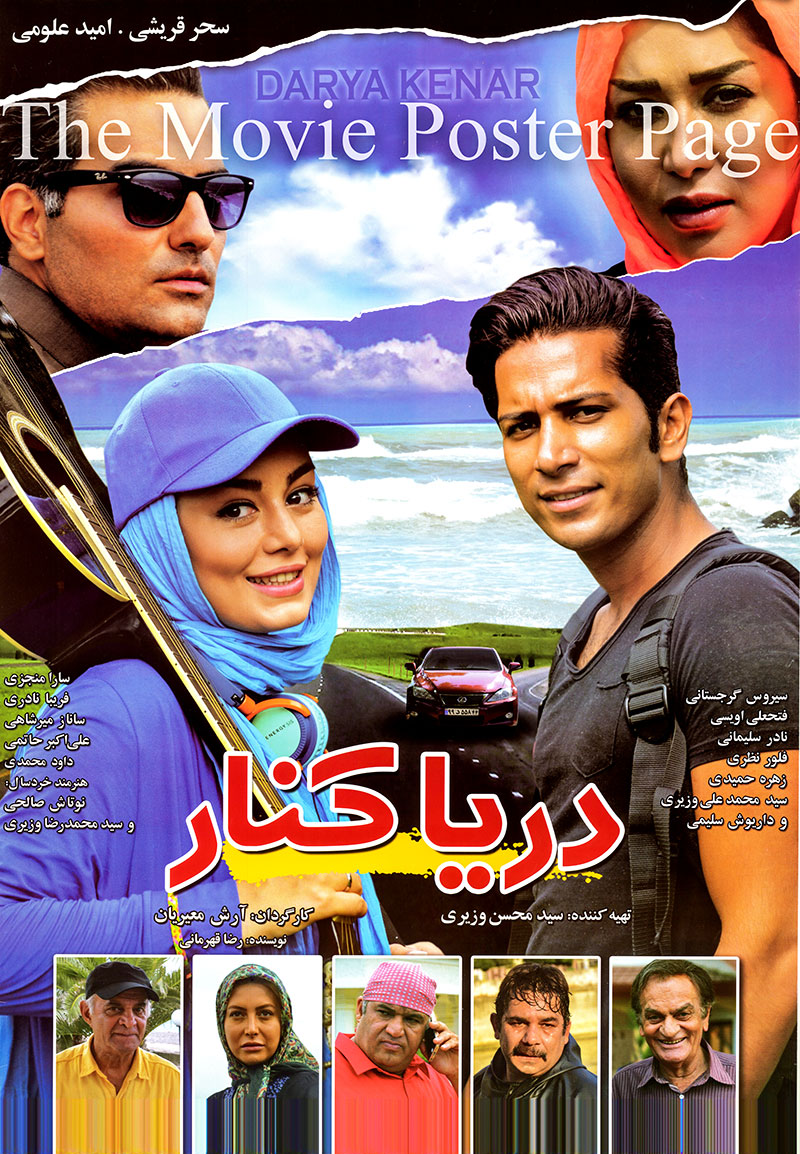 Pictured is an Iranian promotional poster for the 2015 Arash Moayerian film Beach starring Sahar Ghoreishi.