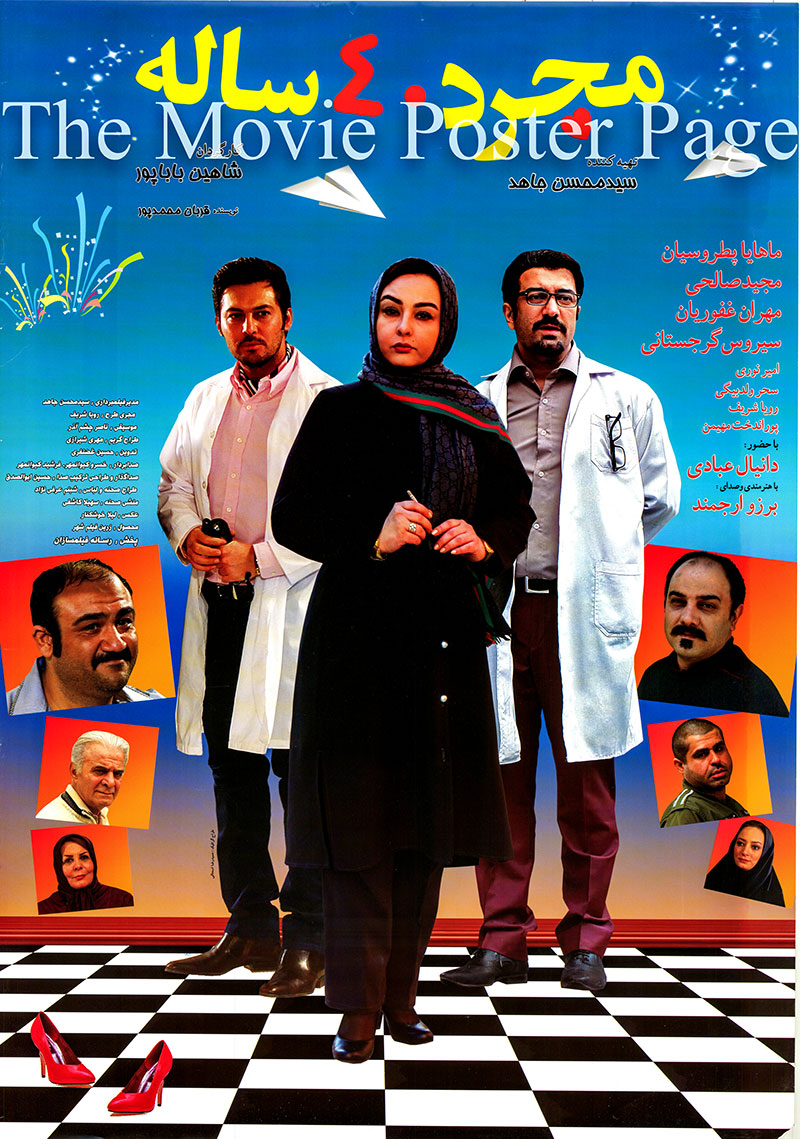 Pictured is an Iranian promotional poster for the 2014 Shahin Babapour film Single at 40 starring Mahaya Petrossian as Narges.