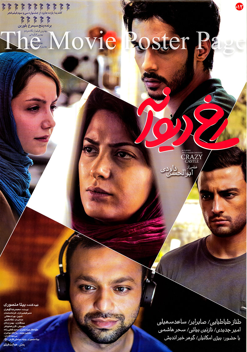 Pictured is an Iranian promotional poster for the 2015 Abolhassan Davoodi film Crazy Castle starring Tannaz Tabatabayi as Mandana Riahi.