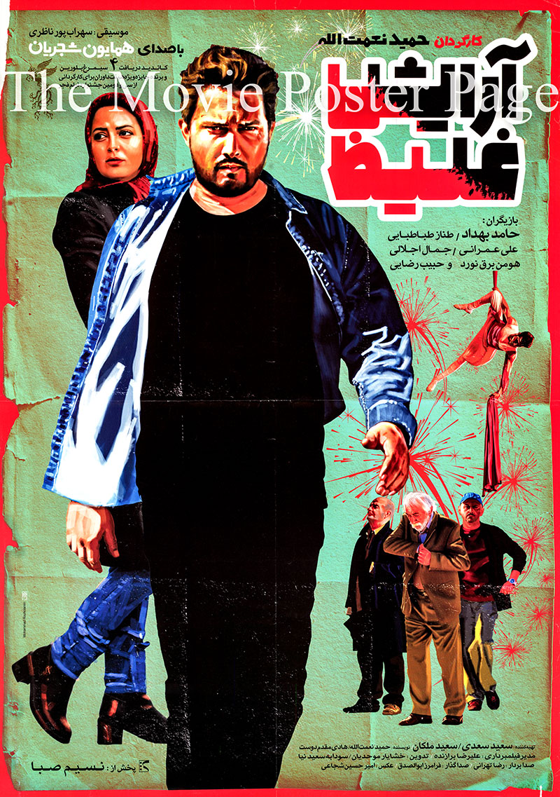 Pictured is an Iranian promotional poster for the 2014 Hamid Nematollah film Hard Makup starring Amir Badri as Majid.