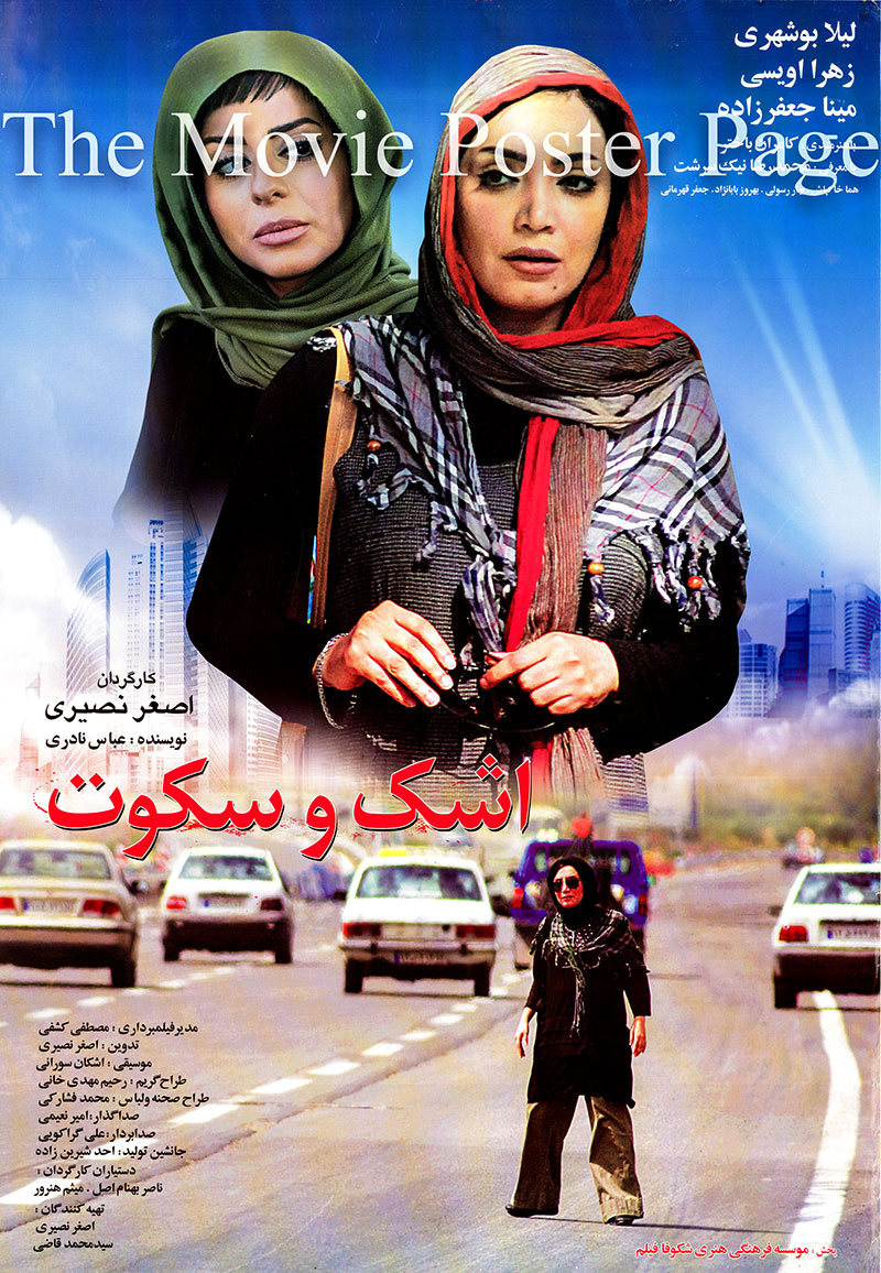 Pictured is an Iranian promotional poster for the 2011 Asghar Nassiri film Tears and Silence starring Leila Boushehri as Puran.