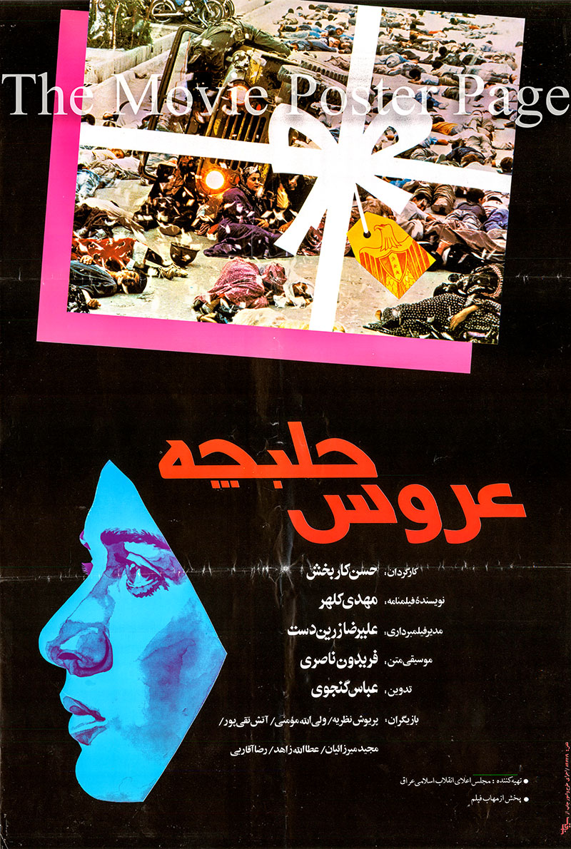 Pictured is an Iranian promotional poster for the 1991 Hassan Karbakhsh film starring Parivash Nazarieh.