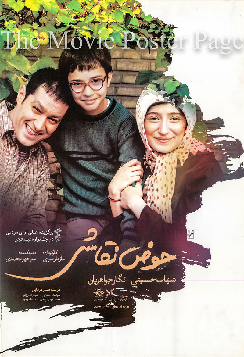 Pictured is an Iranian promotional poster for the 2013 Maziar Miri film The Painting Pool starring Shahab Hosseini as Reza.
