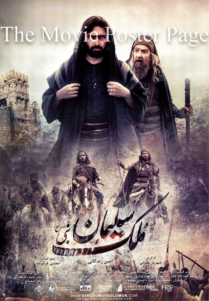 Pictured is an Iranian promotional poster for the 2010 Shahriar Bahrani film The Kingdom of Solomon starring Amin Zendegani.