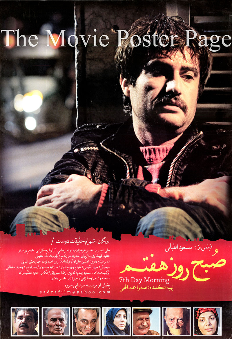 Pictured is an Iranian promotional poster for the 2008 Masoud Atyabi film The Morning of the Seventh Day starring Shahram Haghighat Doost as Siroos.