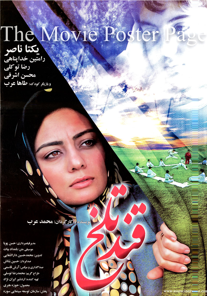 Pictured is an Iranian promotional poster for the 2008 Mohamed Arab film <i>Bitter Sugar</i> starring Yekta Naser.