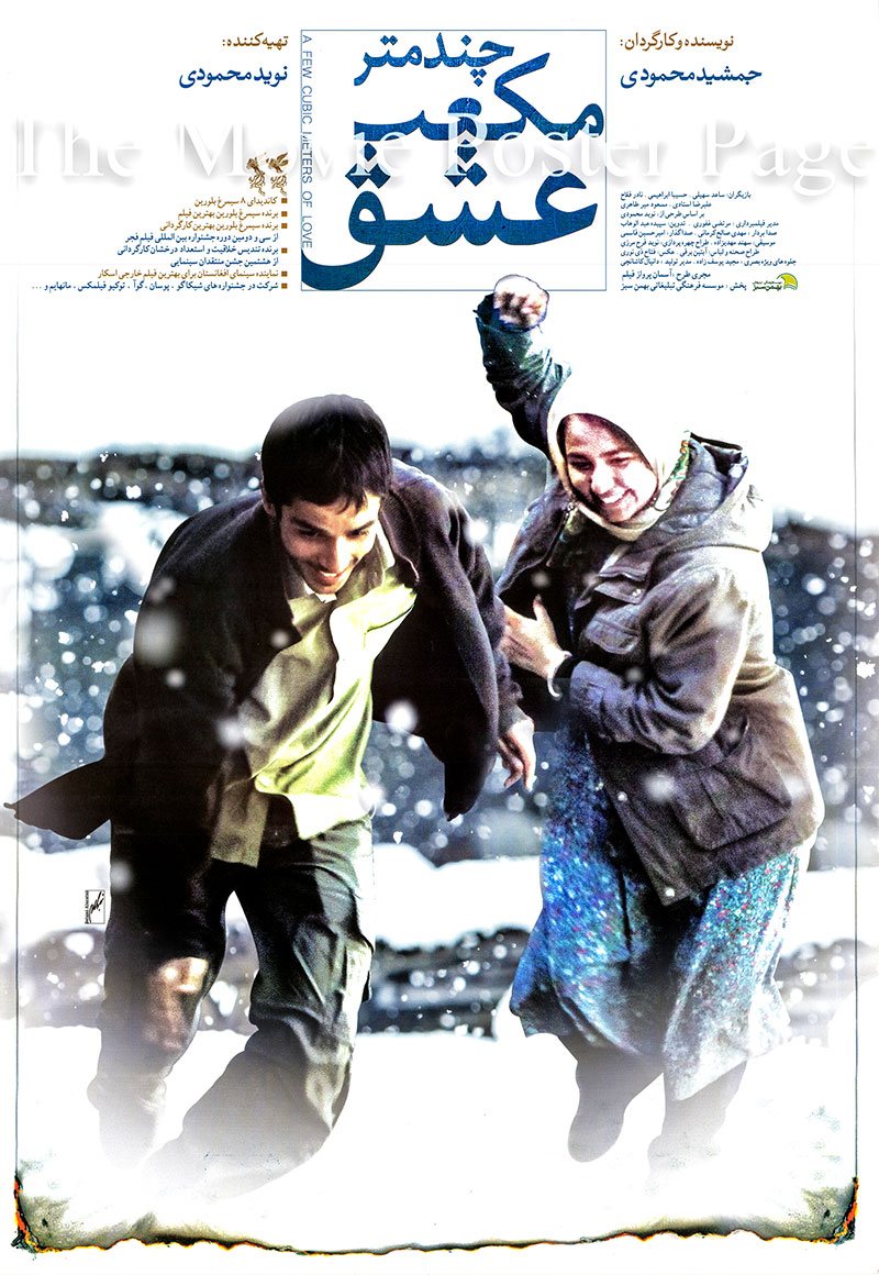 Pictured is an Iranian promotional poster for the 2014 Jamshid Mahmoudi film A Few Cubic Meters of Love starring Saed Soheili as Saber.