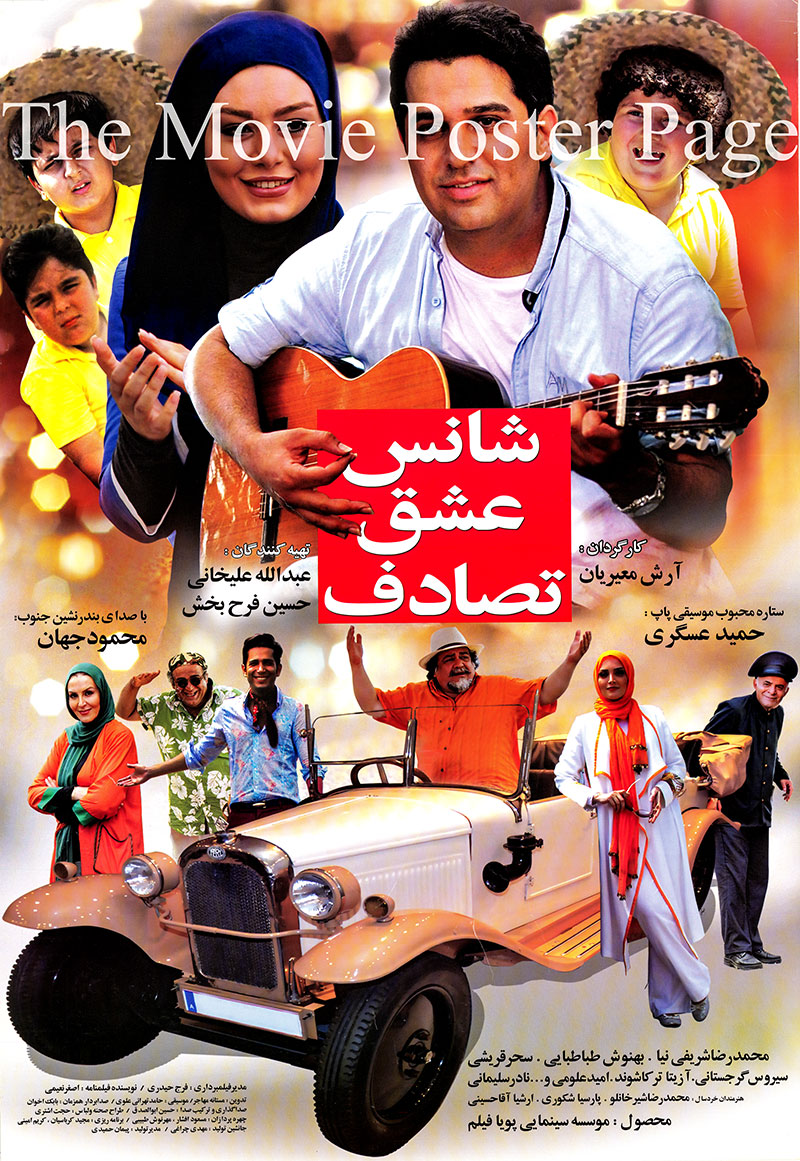 Pictured is an Iranian promotional poster for the 2014 Araah Moayerian film Love by Chance starring Hamid Askari as Hamid.
