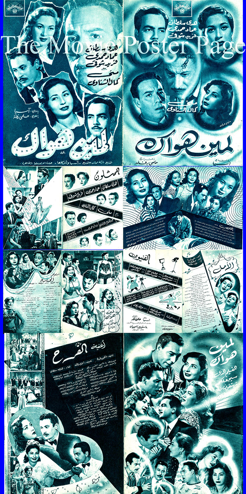 Pictured is an Egyptian promotional program for the 1954 Helmy Rafla film Who Do You Love starring Hoda Soltan.