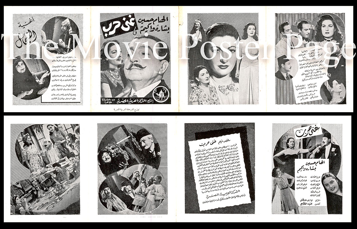 Pictured is an Egyptian promotional program for the 1947 Niazi Mostafa film War Profiteer, starring Bechara Wakim as Hassanein.