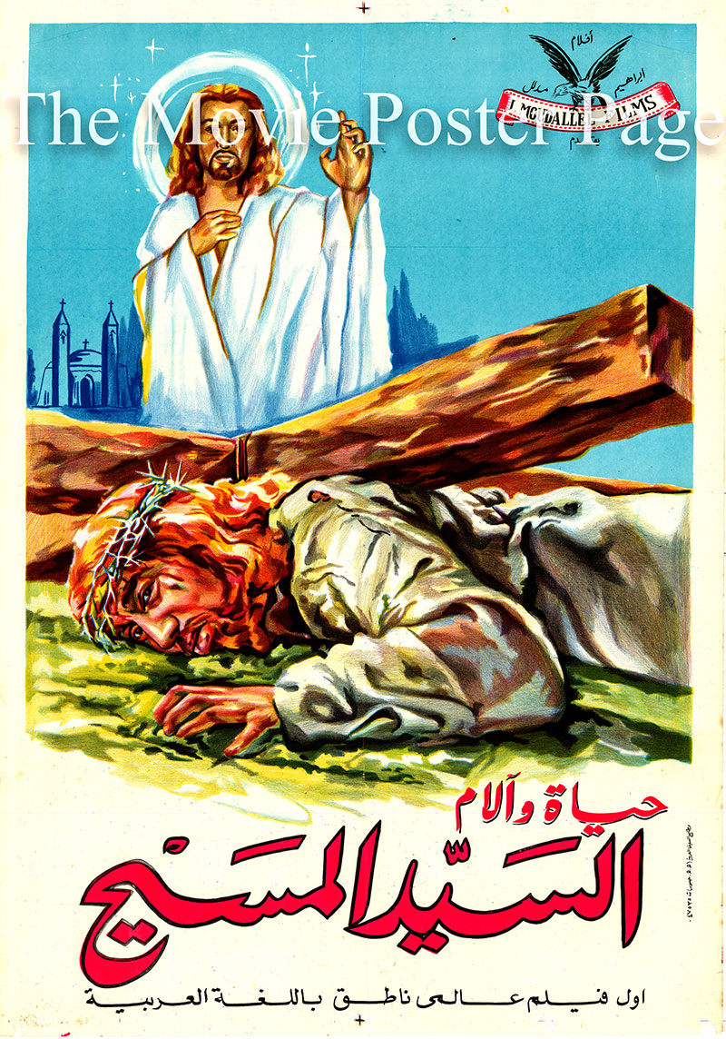 Pictured is an Egyptian promotional poster for the 1938 Mohamed Abdel Gawad film The Life of Christ starring Ahmed Alam as Christ.