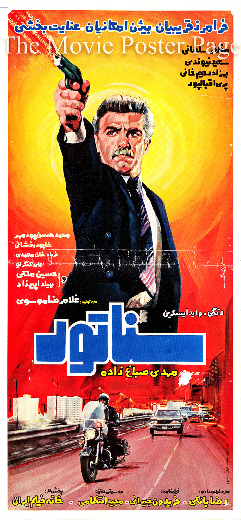 Pictured is an Iranian promotional poster for the 1983 Mehdi Sabbaghzadeh film Senator starring Faramarz Gharibian as Warrant Officer Haqgu.