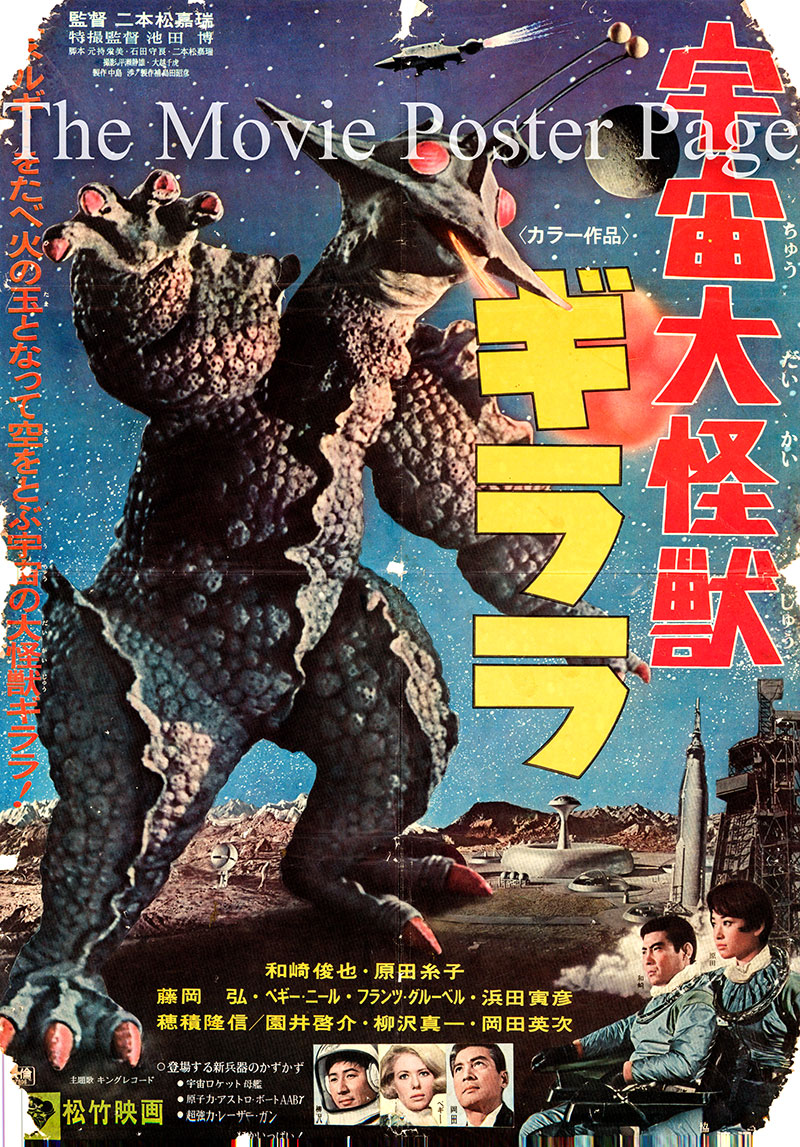 Pictured is a Japanese promotional poster for the 1967 Kazui Nihonmatsu film The X from Outer Space starring Eiji Okada as Dr. Kato.