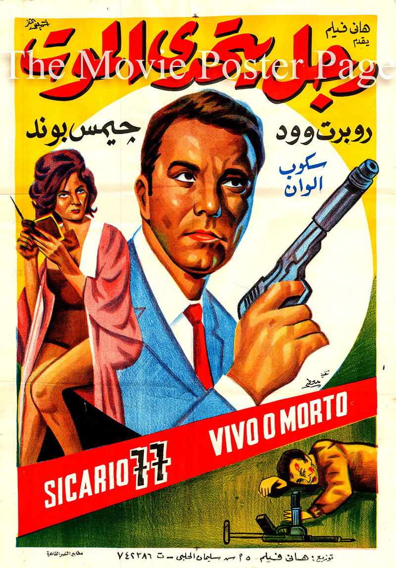 Pictured is an Egyptian promotional poster for the 1966 Mino Guerrini film Sicario 77 vivo o morto starring Rod Dana as British Agent Ralph Lester.