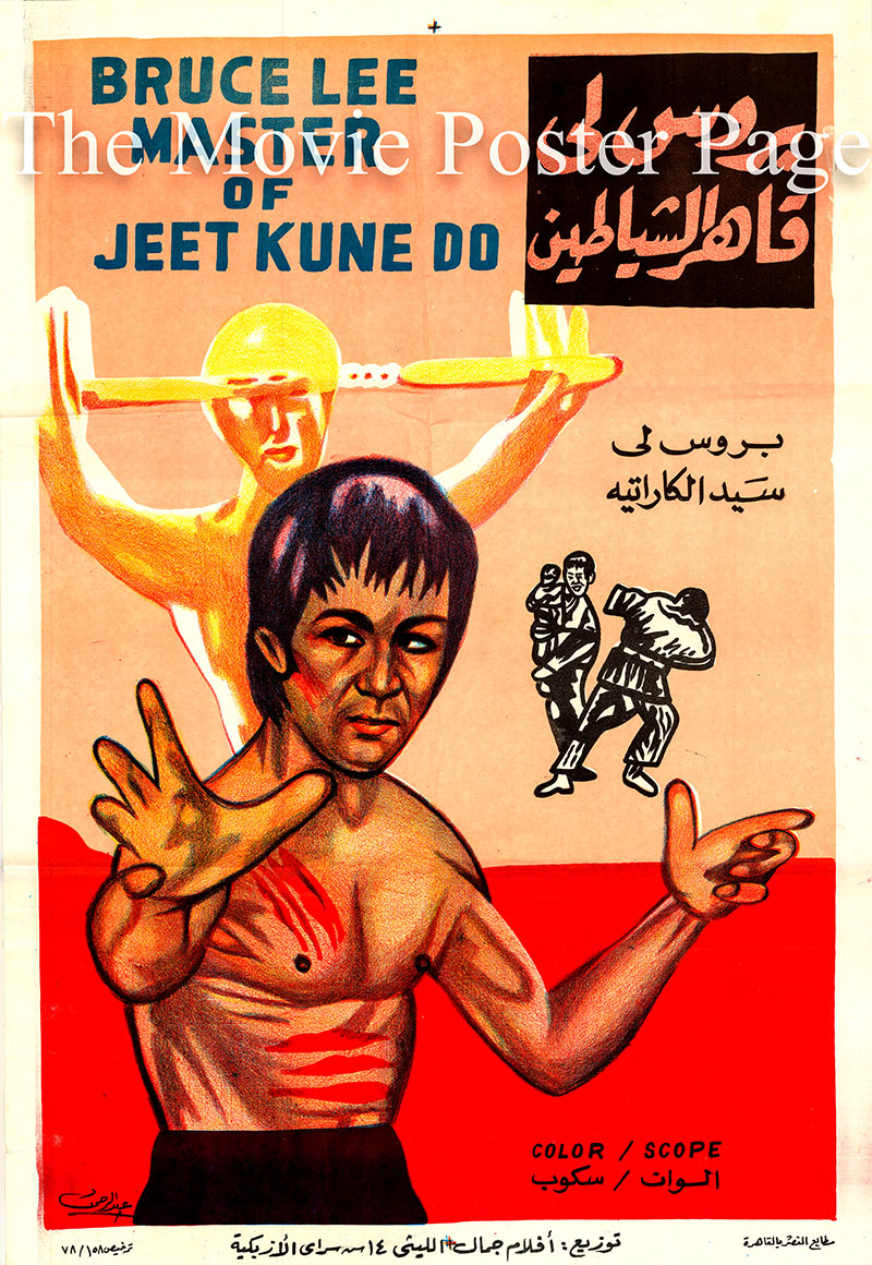 Pictured is an Egyptian promotional poster for the 1977 Chi Chang film Bruce Lee: A Dragon Story starring Bruce Li as Bruce.