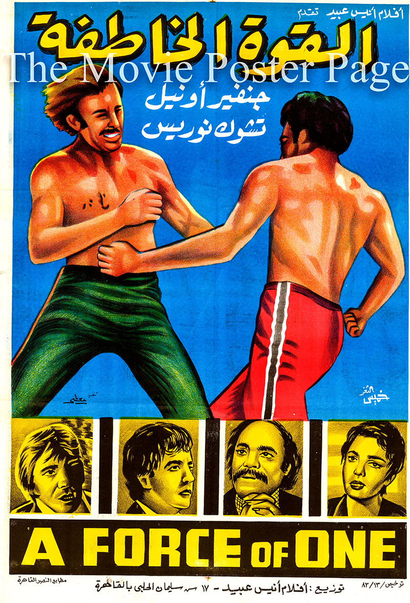 Pictured is an Egyptian promotional poster for the R1983 Paul Aaron film A Force of One starring Chuck Norris.