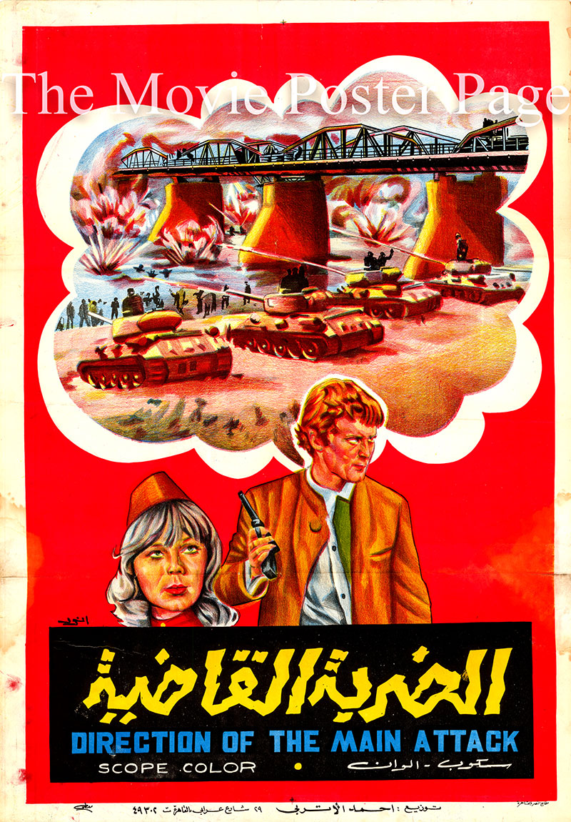 Pictured is a Egyptian Siviet Export film poster for the 1971 Yuri Ozerov film the Direction of the Main Blow.