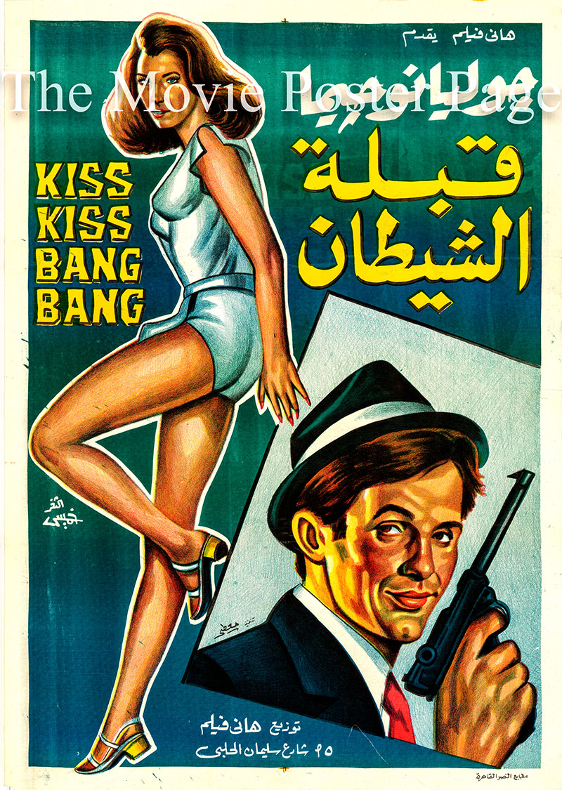 Pictured is an Egyptian promotional poster for the 1966 Duccio Tessari film Kiss Kiss Bang Bang starring Giuliano Gemma as Kirk Warren.