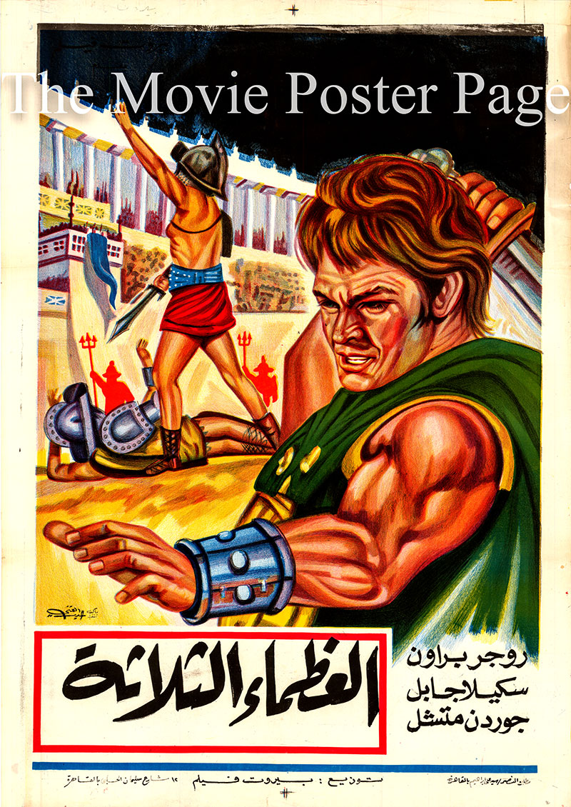 Pictured is an Egyptian promotional poster for an undated rerelease of the 1964 Michele Lupo film Seven Slaves Against Rome, starring Gordon Mitchell as Balisten