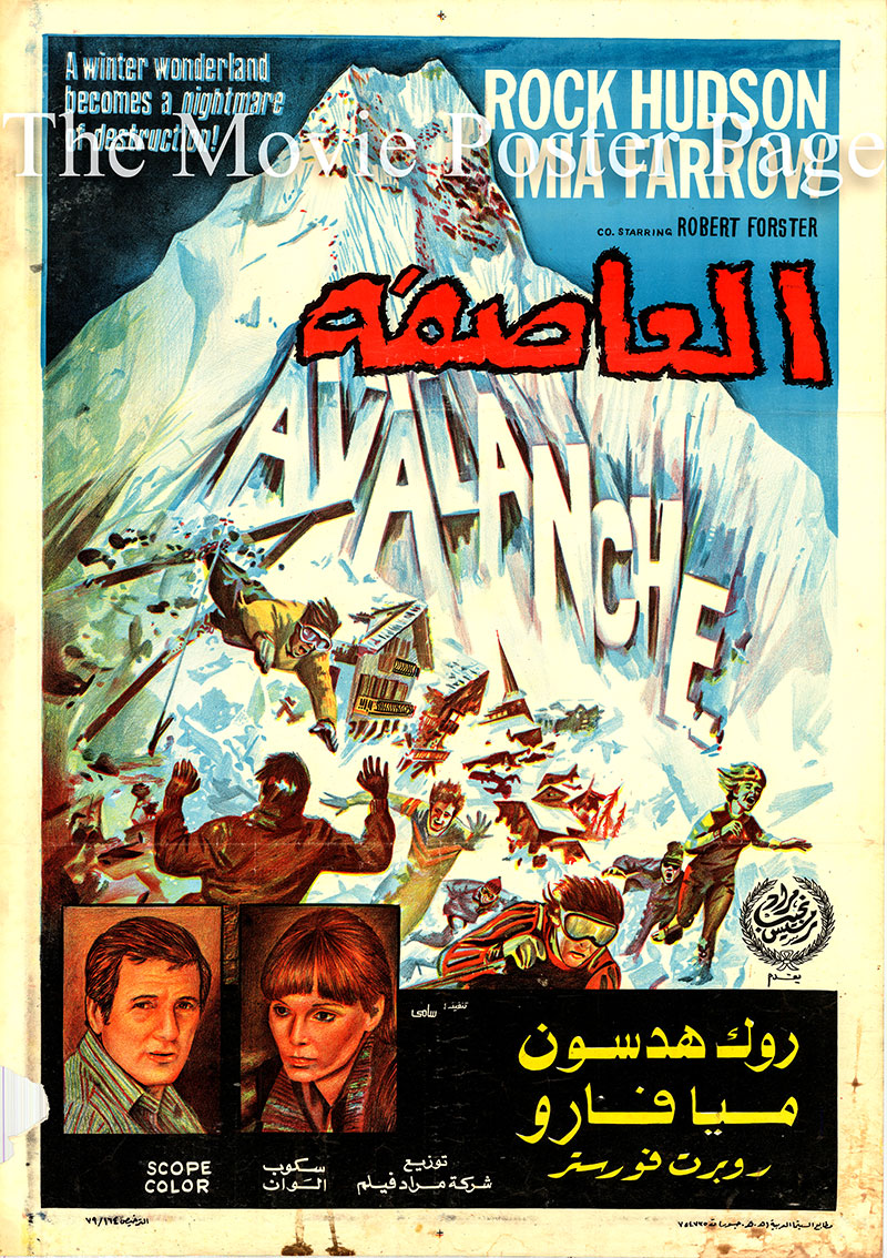 Pictured is an Egyptian promotional poster for the 1978 Corey Allen film Avalanche starring Rock Hudson as David Shelby.